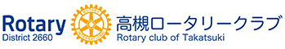 高槻ロータリークラブ公式ホームページ